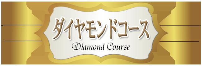 ダイヤモンドコース