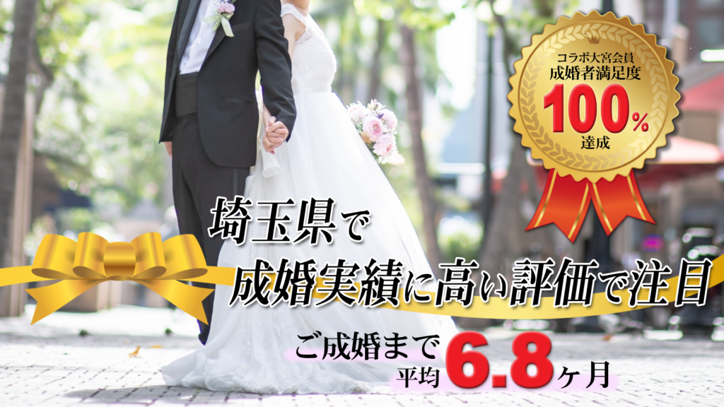 埼玉県で成婚実績に高い評価で注目