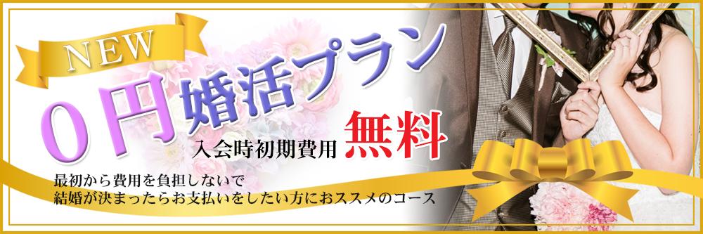 0円婚活プラン
