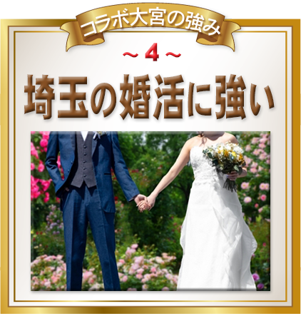 埼玉の婚活に強い